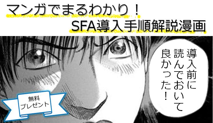 SFA漫画トップ画像