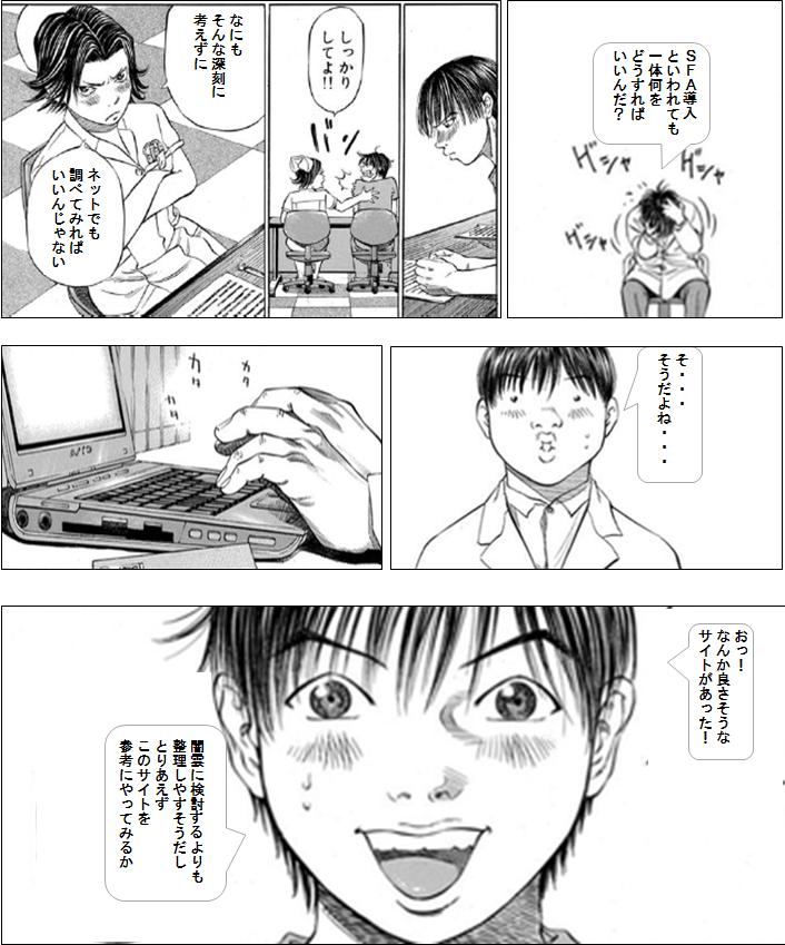SFA漫画あらすじ
