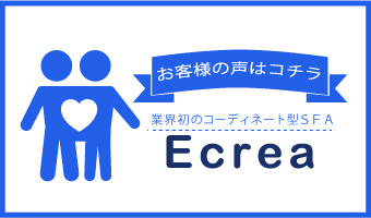 Ecrea 導入 ユーザー 事例