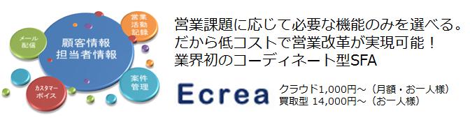 事業内容_Ecrea
