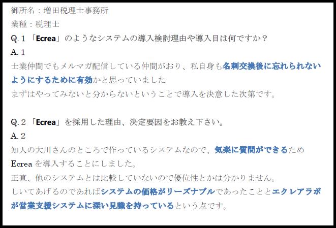 増田税理士事務所様SFA採用事例