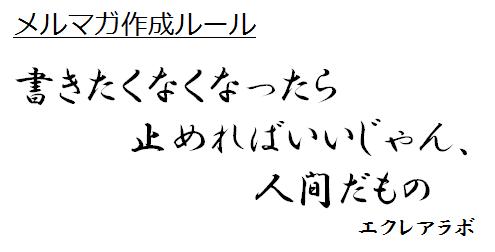 エクレアブログ20141130‗2