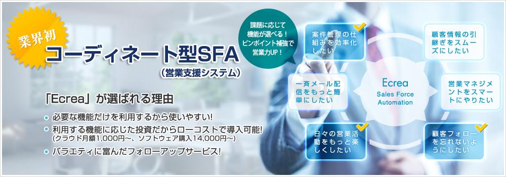 業界初のコーディネート型SFA「Ecrea」 |無料お試し実施中