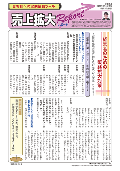 山田先生売上拡大レポート例