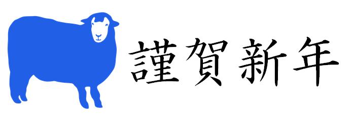 エクレアブログ20150103