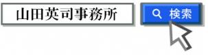 山田英司事務所クリック