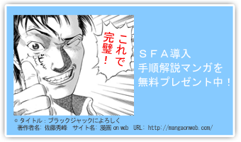 SFA導入手順解説マンガプレゼント