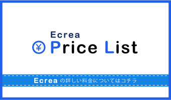 コーディネート型SFA「Ecrea」価格