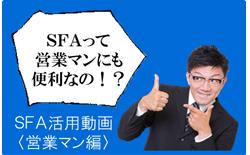 SFA 活用 動画