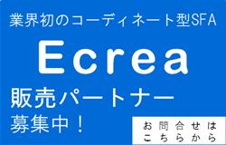 Ecrea販売パートナー