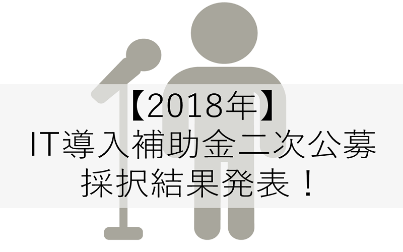 2018IT導入補助金二次結果