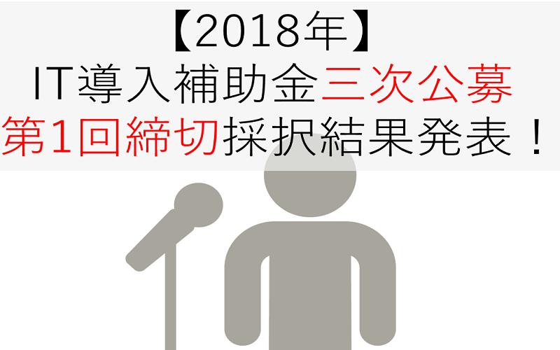 2018IT導入補助金三次第1回結果