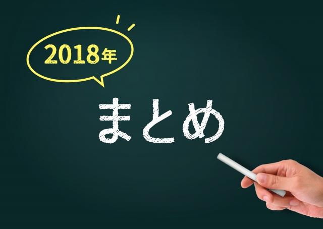 2018年まとめ