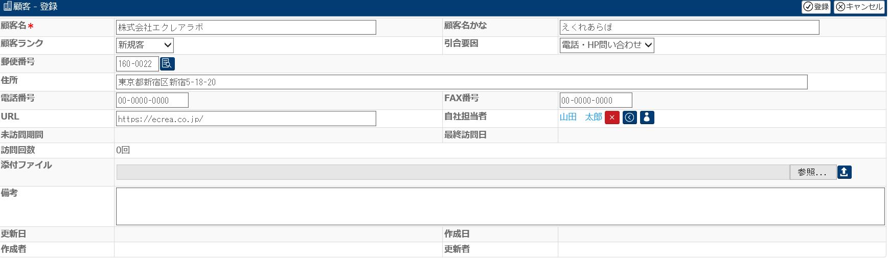 Ecrea顧客登録