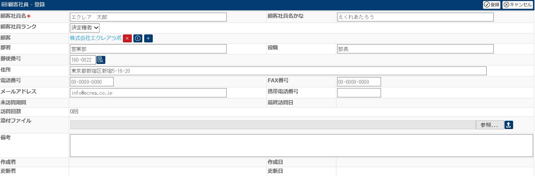 Ecrea顧客社員登録
