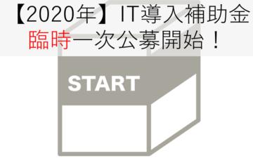 2020IT導入補助金一次公募
