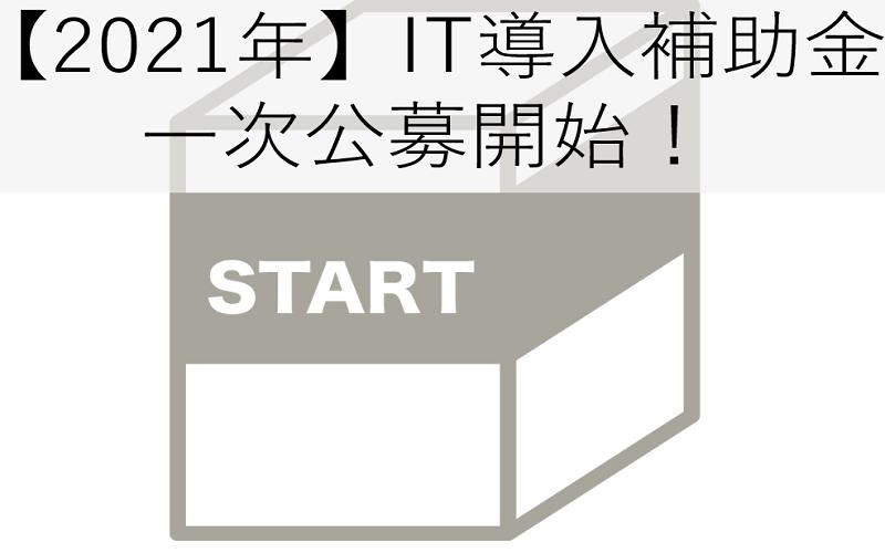 2021IT導入補助金公募開始